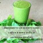 Лесно зеленчуково смути