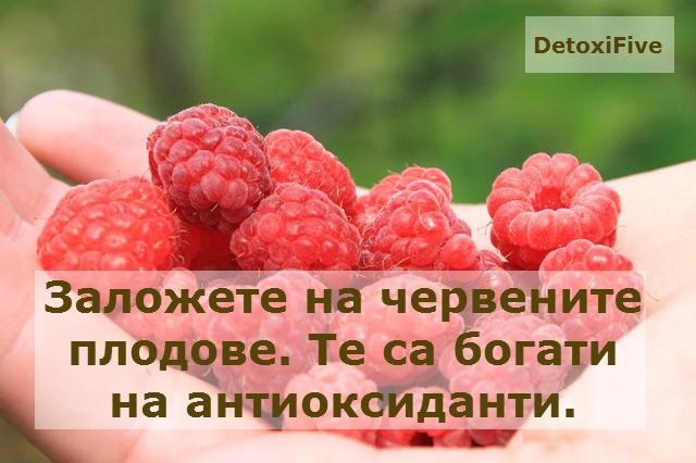 червени плодове