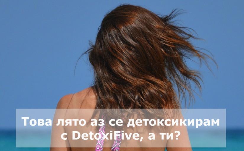 Включи се в лятната детокс игра на DetoxiFive