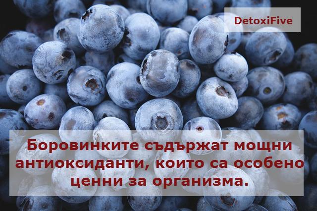 боровинки