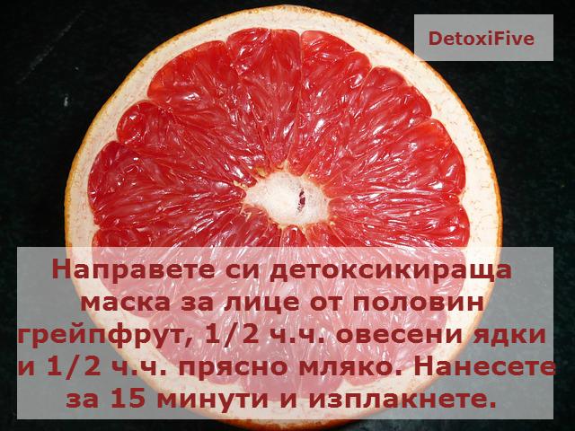 grapefruit-343615_640