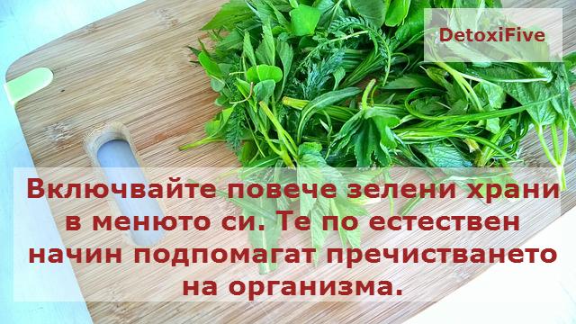 greens-767692_640