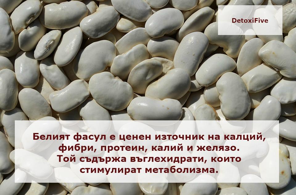 beans-943719_960_720