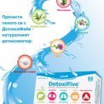 DetoxiFive (ДетоксиФайв) – натурален детоксикатор